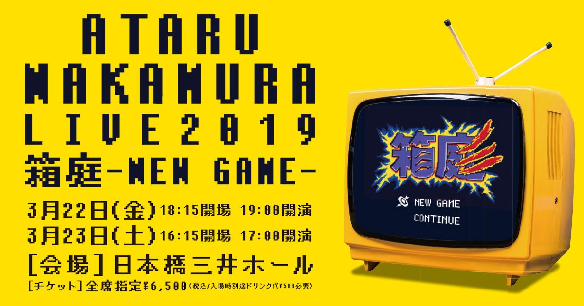 LIVE2019 箱庭-NEW GAME-