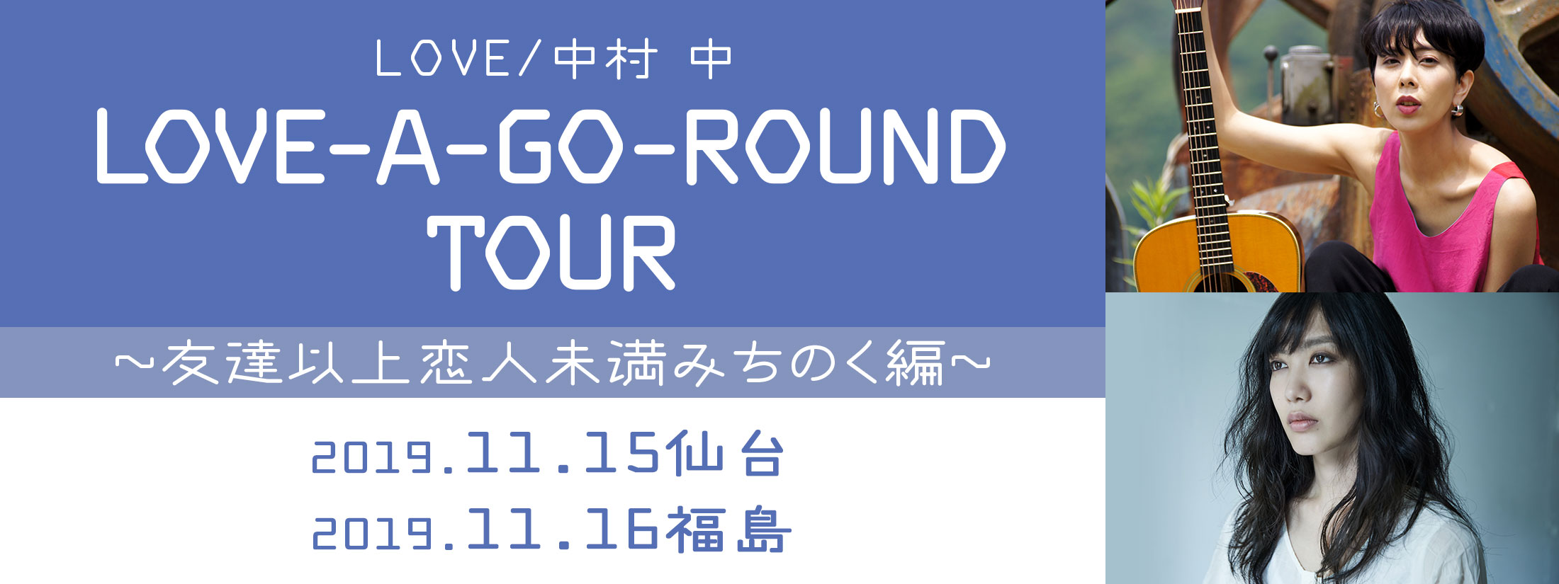 LOVE/中村 中「LOVE-A-GO-ROUND TOUR」~友達以上恋人未満みちのく編~